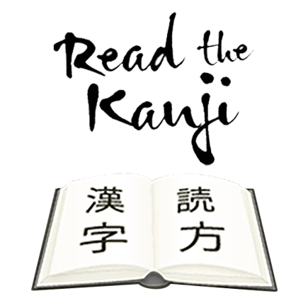 ReadTheKanji.com HEROfarm Marketing, Public Relations, and Design New Orleans